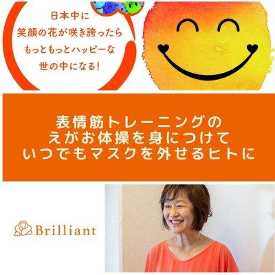 【マスクの下の笑顔を磨こう】1月25日(火)【クレジットカード決済不可】=えがお体操=