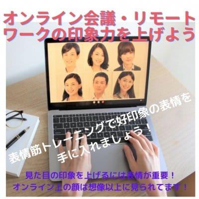 オンライン会議・リモートワークの印象力を上げよう<zoom online>【クレジットカード決済不可】=えがお体操=