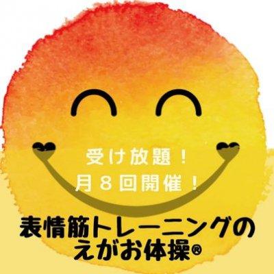 【表情筋トレーニングのえがお体操®】受け放題!月8回開催!<継続コース>