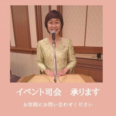 【イベント司会】笑顔が集う場と空間を提供する司会者