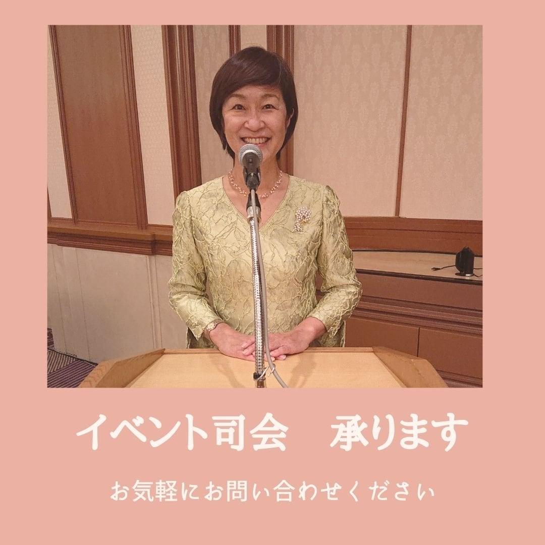 【イベント司会】笑顔が集う場と空間を提供する司会者のイメージその1