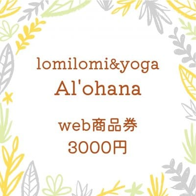 web商品券3000円