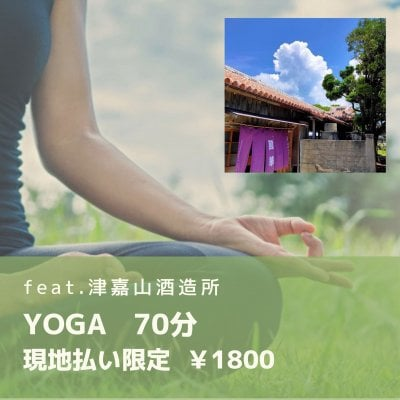 YOGA@津嘉山酒造所 【10/21】限定チケット