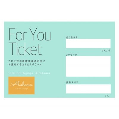 【 For You Ticket 】コロナ対応医療従事者のかたへお届けします