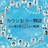 小野栄子初共同書籍「カウンセラー物語~心に寄り添う21人の軌跡」