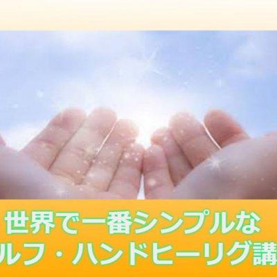 ハンドヒーリング入門 (レイキ)