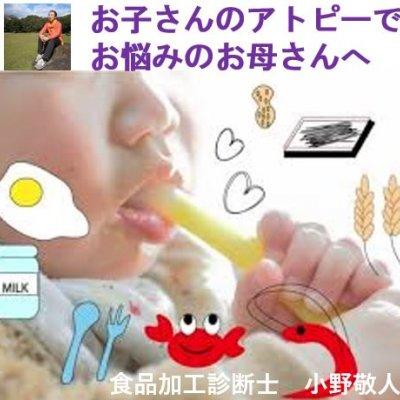【Zoom個別セッション】アトピーのお子さんを持つお母さんに知って欲しい加工品、添加物のこと。〜見直すべきは日用品です