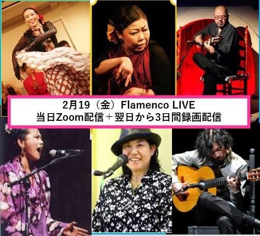 2月19(金)FlamencoLIVE 当日Zoom配信+翌日から 3日間の録画・編集されたものを配信致します。のイメージその1