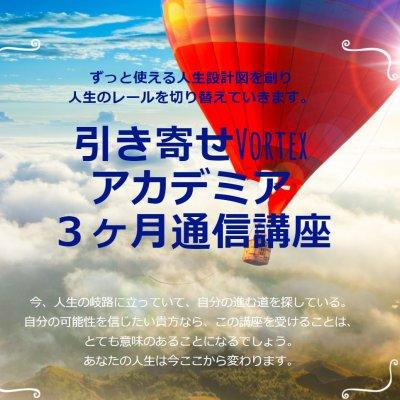 引き寄せVortexアカデミア  3か月通信コース〜人生変容の時期のサポートが必要な貴方へ。本気の方だけどうぞ
