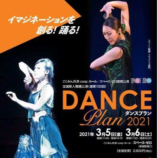 ダンスプラン2021年3月6日(土)スペイン舞踊・フラメンコの部のチケットあります。のイメージその1