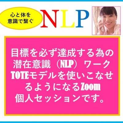 【NLP】TOTEモデルセッション〜ゴールを必ず達成する為の在り方をみにつけるセッションです〜