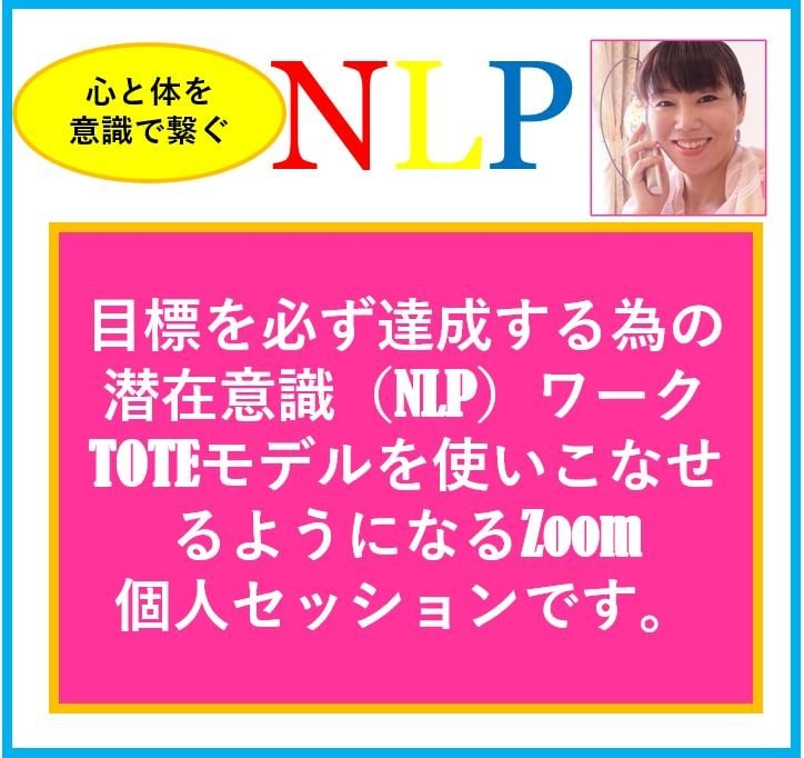 【NLP】TOTEモデルセッション〜ゴールを必ず達成する為の在り方をみにつけるセッションです〜のイメージその1