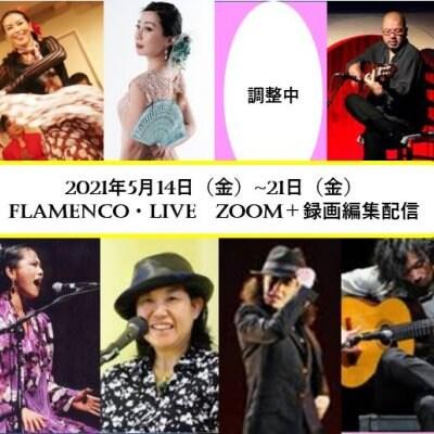「Zoom+録画配信参加」5月14(金)FlamencoLIVE  カサ・デ・エスペランサ