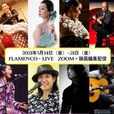 「Zoom+録画配信参加」「開演時間18:30に変更」5月14(金)FlamencoLIVE  カサ・デ・エスペランサ