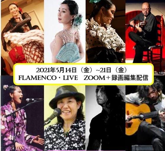「Zoom+録画配信参加」「開演時間18:30に変更」5月14(金)FlamencoLIVE  カサ・デ・エスペランサのイメージその1