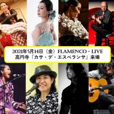 「来場参加」「開演時間18:30に変更」5月14(金)FlamencoLIVE en 高円寺 カサ・デ・エスペランサ