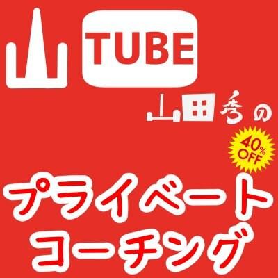 (初回限定)40%オフ!山TUBE山田秀によるプライベートコーチング