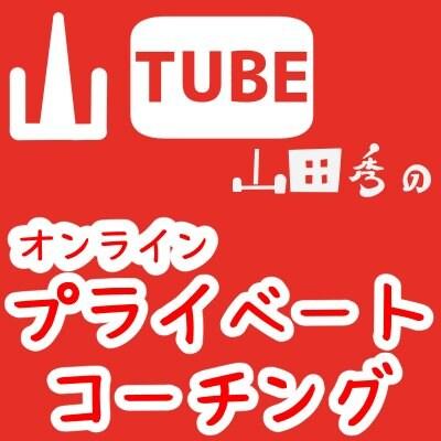 山TUBE山田秀によるオンラインプライベートコーチング