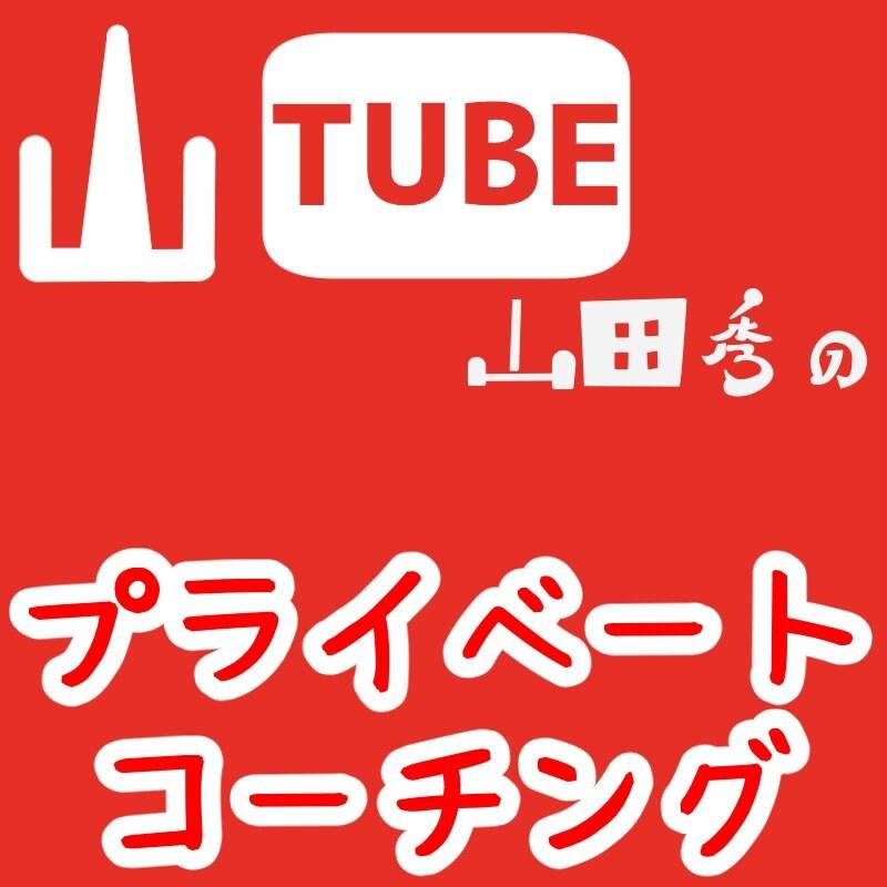 山TUBE山田秀によるプライベートコーチングのイメージその1
