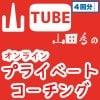 (4回分)山TUBE山田秀によるオンラインプライベートコーチング