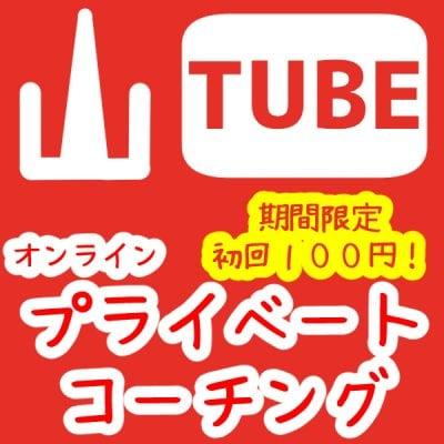 (期間限定初回100円!)山TUBE山田秀によるオンラインプライベートコーチング