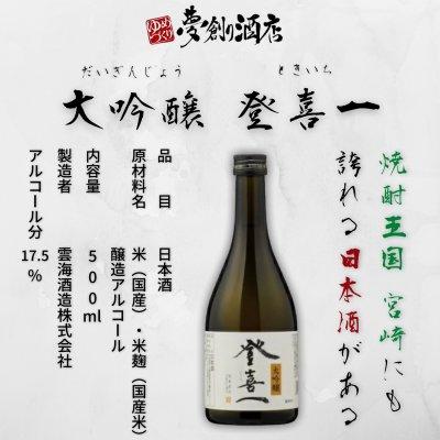大吟醸 登喜一 500ml|17.5度|宮崎地酒|日本酒