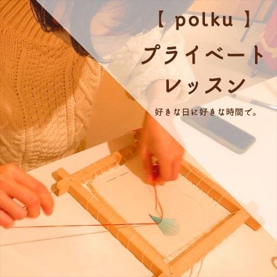 ニャンドゥティ*プライベートレッスンチケット【polku】