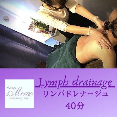 【therapyMOMO】リンパドレナージュ(40分コース)