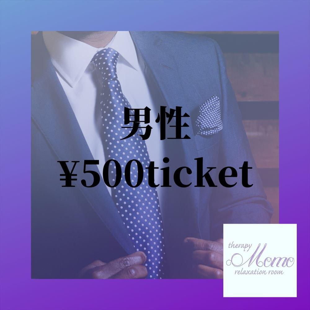 男性¥500チケット【therapyMOMO】のイメージその1