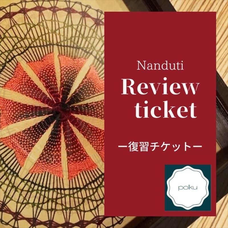 復習チケット【ニャンドゥティワークショップ】のイメージその1