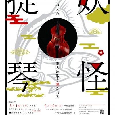 【両日学生】5月14・15日開催「妖怪提琴〜コントラバスの魅力に取り憑かれる〜」