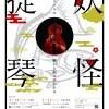 【各日一般】5月15日開催「妖怪提琴、コントラバスの名曲〜ソロから五重奏まで〜」