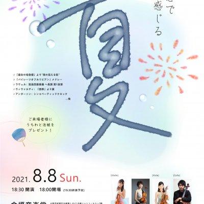 【一般】8月8日開催「五感で感じる夏コンサート」