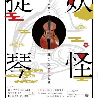 【両日一般】8月27・2日開催「妖怪提琴〜コントラバスの魅力に取り憑かれる〜」