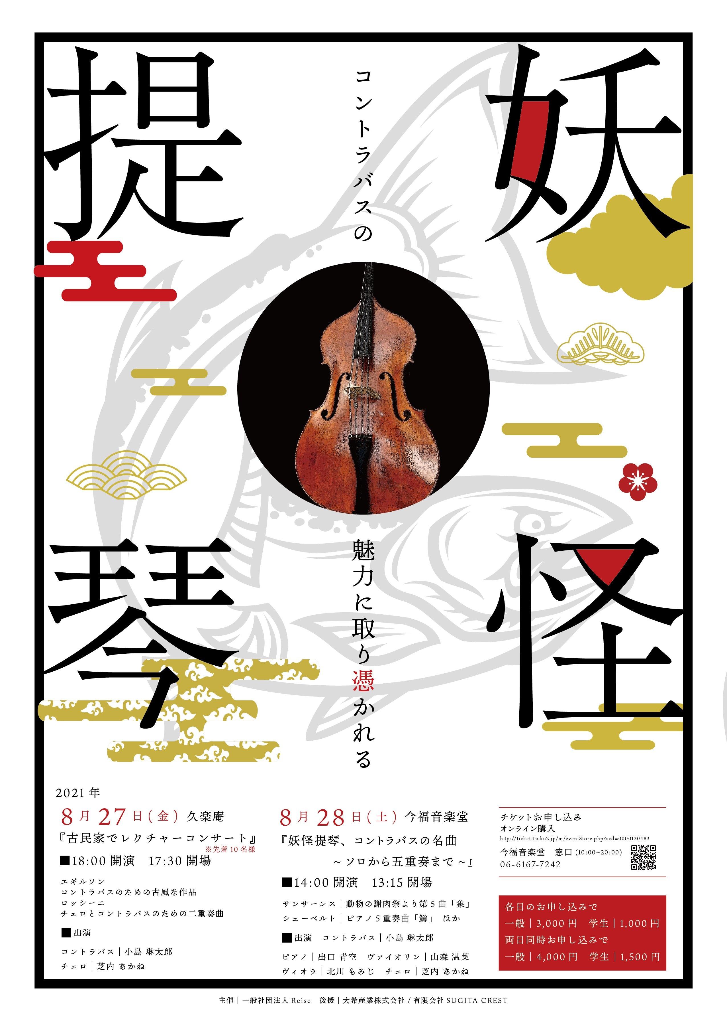 【各日学生】8月28日開催「妖怪提琴、コントラバスの名曲〜ソロから五重奏まで〜」のイメージその1