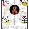 【各日一般】8月28日開催「妖怪提琴、コントラバスの名曲〜ソロから五重奏まで〜」