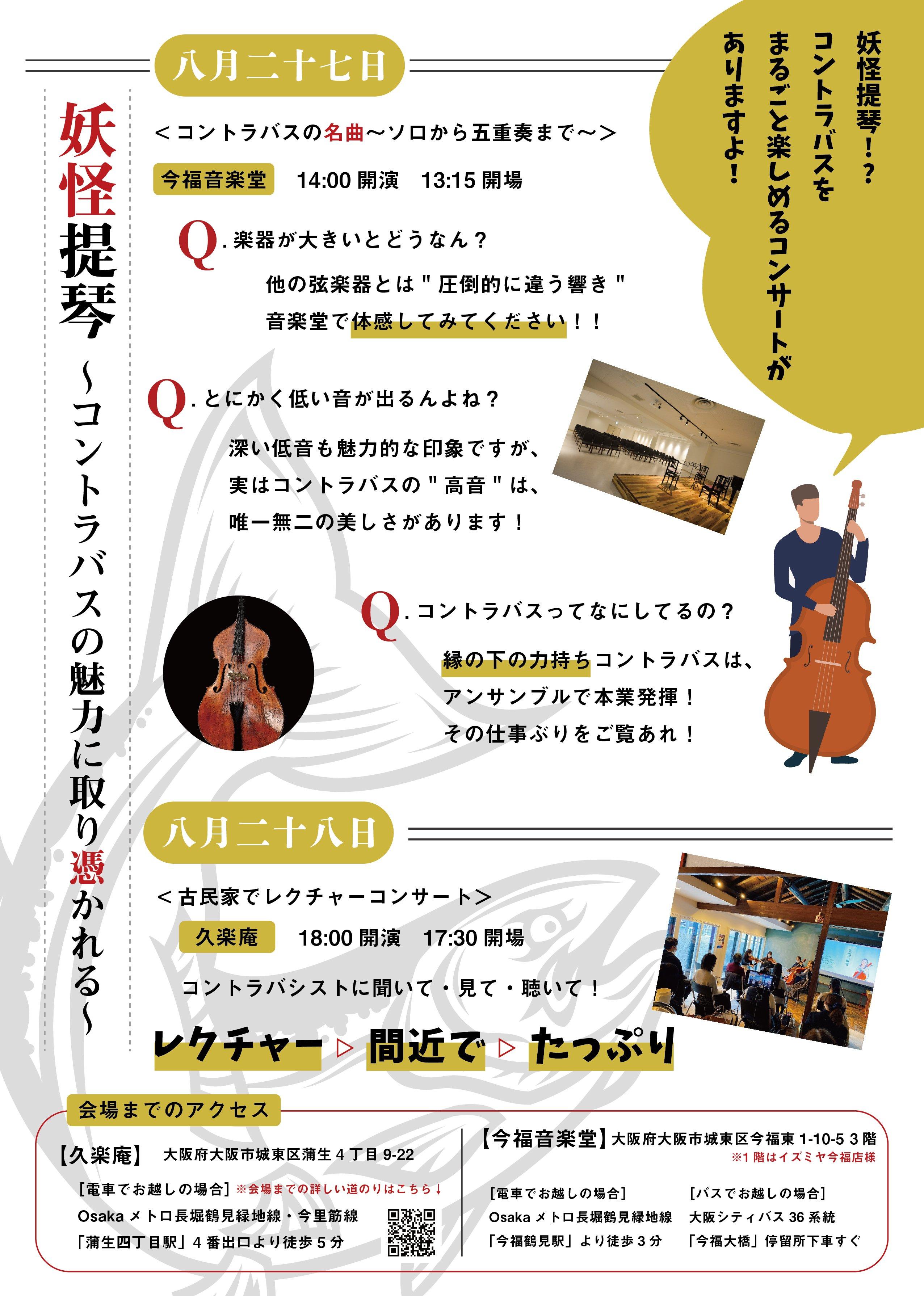【各日学生】8月28日開催「妖怪提琴、コントラバスの名曲〜ソロから五重奏まで〜」のイメージその2