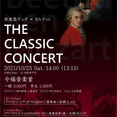 【一般】10月23日開催「THE CLASSIC CONCERT〜弦楽デュオ×カルテット〜」