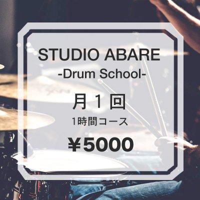 月1回・1時間コース | STUDIO ABARE-Drum School-