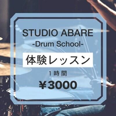 体験レッスン| STUDIO ABARE-Drum School-