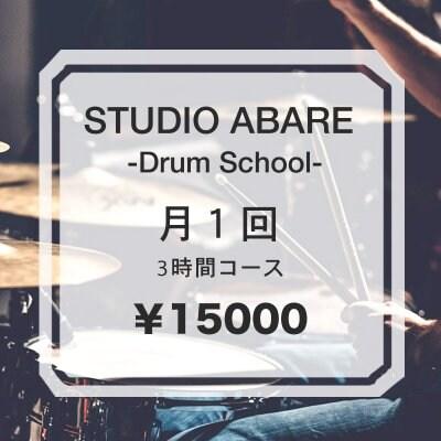 月1回・3時間コース | STUDIO ABARE-Drum School-