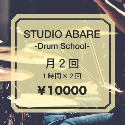 月2回・1時間コース | STUDIO ABARE-Drum School-