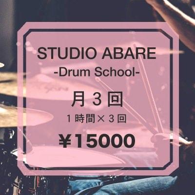 月3回・1時間コース | STUDIO ABARE-Drum School-
