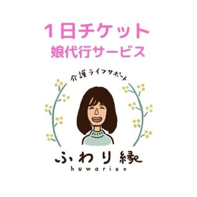 【 クレジット不可】1日・娘代行サービス