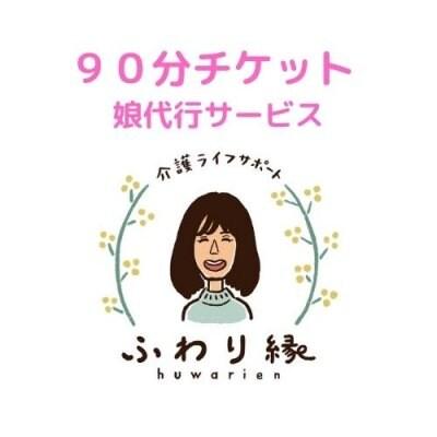 【 クレジット不可・現地払い】90分・娘代行サービス