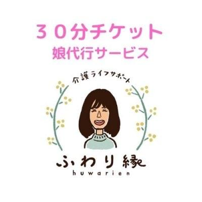 【延長専用・クーポン用】30分・娘代行サービス
