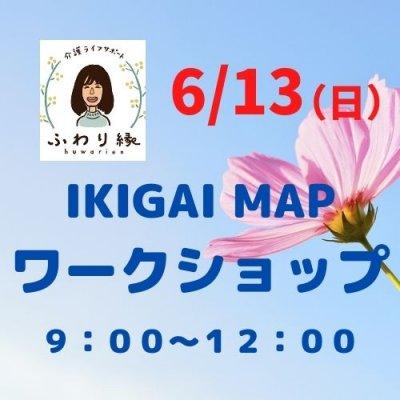 6月13日(日)9:00〜12:00 IKIGAI MAPワークショップ開催