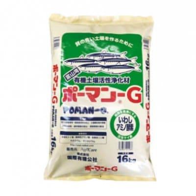 [土壌医がつくる]土壌改良剤(ポーマン-G)16kg