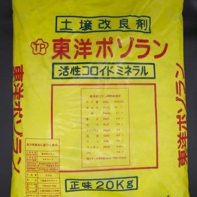 [土壌医が提案する]土壌改良剤(ポゾラン) 20kg