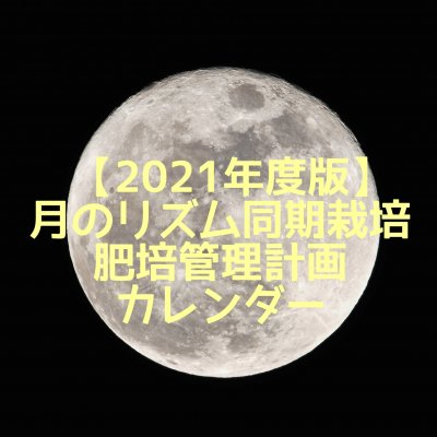 [2021年度版]月のリズム同期栽培|肥培管理計画カレンダー